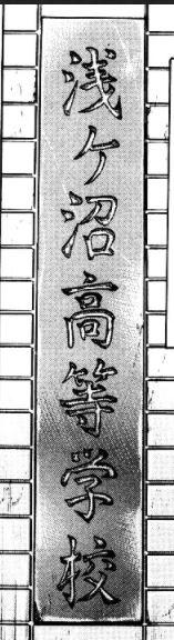 Asakanuma High