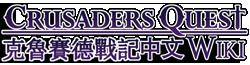 Crusaders Quest 中文維基
