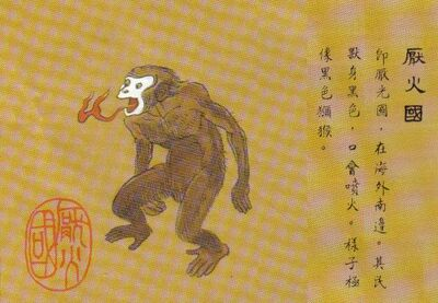 Yanhuo Kingdom.jpg