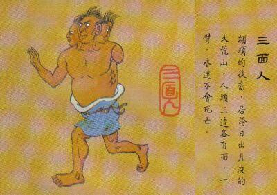 Sanmian people.jpg