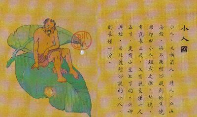 Xiaoren Kingdom.jpg