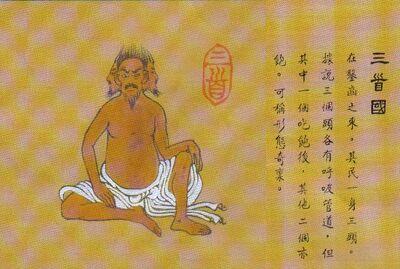 Sanshou Kingdom.jpg