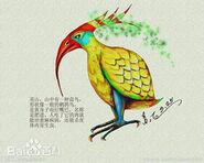 Feiyi bird