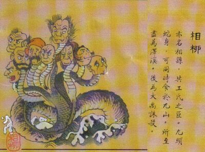 Xiangliu.jpg