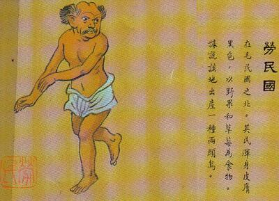 Laomin Kingdom.jpg