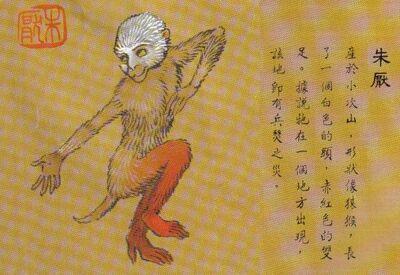 Zhuyan.jpg