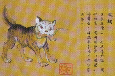 Tiangou.jpg