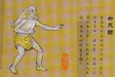 Baimin Kingdom.jpg