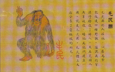 Maomin Kingdom.jpg