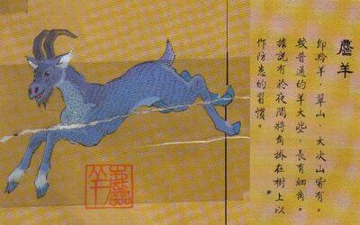 Lingyang.jpg