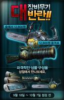 Slasher eruptor korea poster