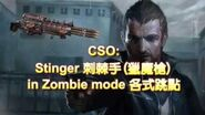 CSO Stinger獵魔槍~殭屍模式各種跳點