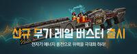 Railbuster kr