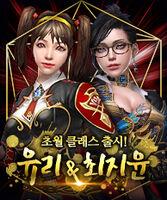 Yuricrimson and choijinyoonguardian
