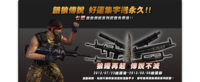 Battle weapons poster tw