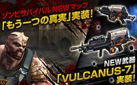 Vulcanus7 anothertruth poster japan