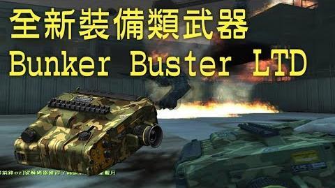 【 CSO 】新裝備類 Bunker Buster LTD 手榴彈武器 │ 殭屍、災厄之章,簡易評測。