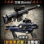 Destroyerm950setwhk.jpg