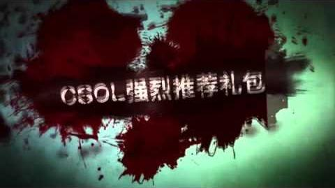 Counter-Strike Online China Trailer - Farero