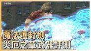 【 CSO 】全新武器「魔法護封劍」災厄之章武器評測!