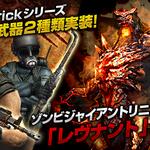 K1a crowbar maverick splash revenant evolve japan poster.png