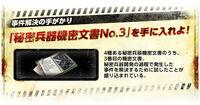 Threat reward jp