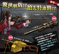 Savery pkmgold taiwan poster