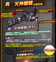 Minigun taiwan resale poster