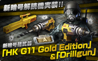 Drill g11g poster jp