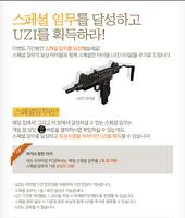 Uzi poster korea