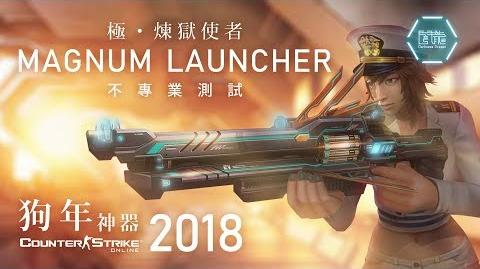 CSO KR · 2018【Magnum Launcher】test Movie
