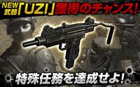 Uzi poster japan