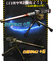 M2 enhanced edition taiwan poster