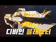 -카스온라인- 신규 에픽 무기 '디바인 블래스터' 소개 인터뷰