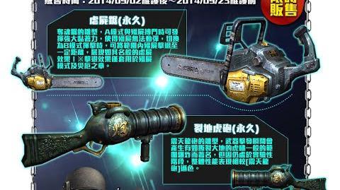 CSO Minor-PowerSaw & Minor-Cannon (Gameplay)