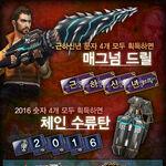 Magnumdrill poster korea.jpg