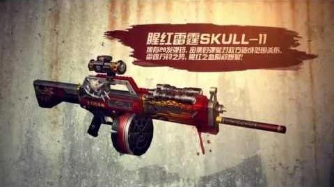 China Trailer - SKULL Blood Paint & KH-2002