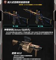 Janus5 m32mgl taiwan poster resale