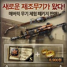 Kriss resale maverick crowbar k1a korea poster.png