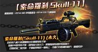 Skull11 resale taiwanposter