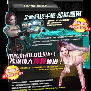 Cyclone idolgirl poster tw.png