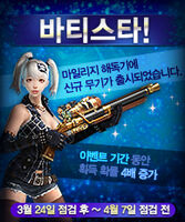 Batista poster korea
