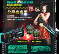 Railcannon plasmagrenade taiwan poster