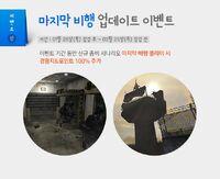 Lastflight korea event poster