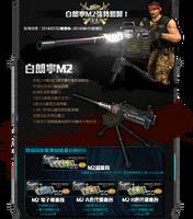 M2 taiwan poster resale