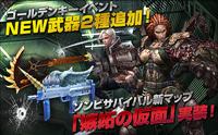 Envymask horseaxe horsegun poster jpn