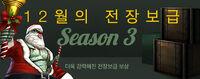 Santaheavyzb poster korea