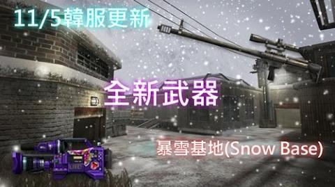 5韓服更新《新地圖-暴雪基地(Snow Base)》全新武器-馬爾拓之鷹-震攝機槍HMG-1