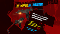 Uzi poster taiwan