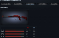 Xm1014red chinaposter